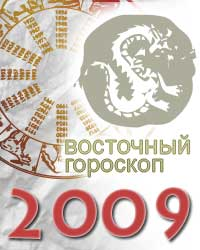 гороскоп на 2009 год дракон