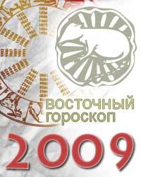 гороскоп на 2009 год крыса