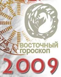 гороскоп на 2009 год петух