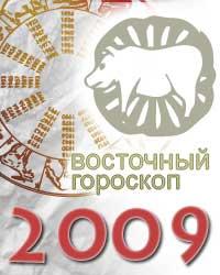 гороскоп на 2009 год свинья