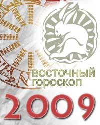 гороскоп на 2009 год кролик