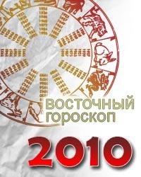 восточный гороскоп на 2010 год