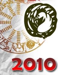 новый год под знаком тигра
