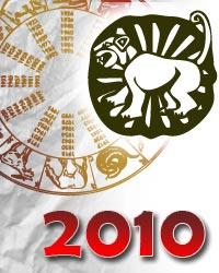 гороскоп на 2010 год тигр