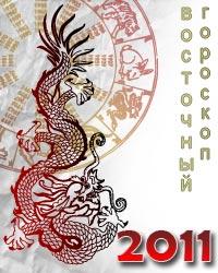 восточный гороскоп на 2011 год
