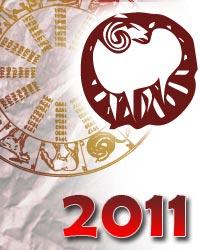 гороскоп на 2011 год овца