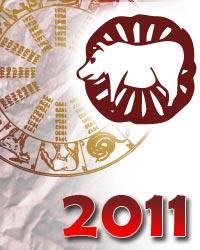 гороскоп на 2011 год свинья