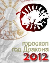 гороскоп на 2012 год бык