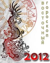 восточный гороскоп на 2012 год