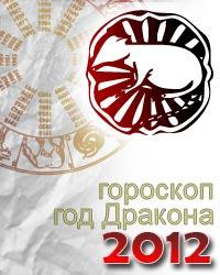 гороскоп на 2012 год крыса