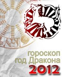гороскоп на 2012 год лошадь