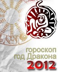 гороскоп на 2012 год обезьяна