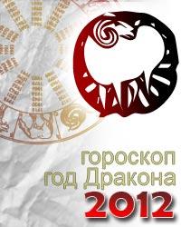 гороскоп на 2012 год овца