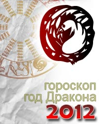 гороскоп на 2012 год петух