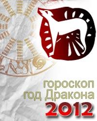 гороскоп на 2012 год собака