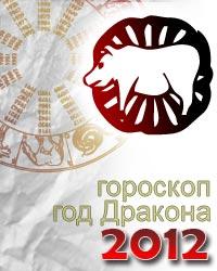 гороскоп на 2012 год свинья