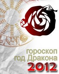 гороскоп на 2012 год змея