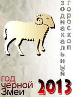 гороскоп на 2013 год овен