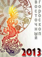восточный гороскоп на 2013 год