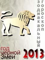 гороскоп на 2013 год лев
