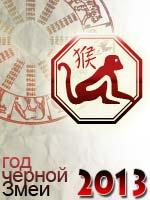 гороскоп на 2013 год обезьяна