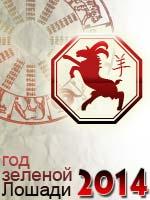 гороскоп на 2014 год овца