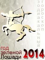 гороскоп на 2014 год стрелец