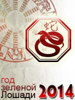 гороскоп на 2014 год змея