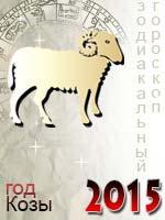 гороскоп на 2015 год овен