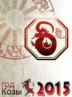 гороскоп на 2015 год дракон