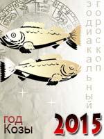 гороскоп на 2015 год рыбы
