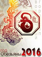 Огненный дракон гороскоп на 2016