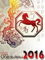 гороскоп на 2016 год лошадь
