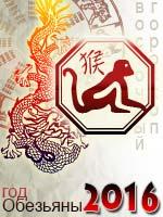 гороскоп на 2016 год обезьяна