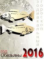 Свадебный гороскоп бля рыб 2016