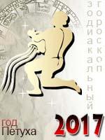 гороскоп на 2017 год водолей