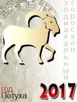 гороскоп на 2017 год козерог