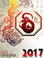 гороскоп на 2017 год дракон