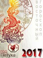 Гороскоп на 2017 год Петуха в трактовке китайского гороскопа на 2017 год огненного Петуха