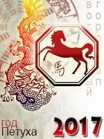 гороскоп на 2017 год лошадь