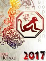 Гороскоп на 2017 год Огненной Обезьяны для всех знаков зодиака со всеми поправками