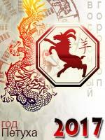 гороскоп на 2017 год овца