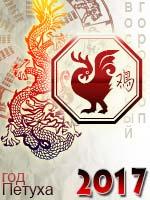 Петух. Восточный гороскоп на 2017 год для Петуха