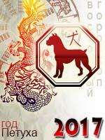 гороскоп на 2017 год собака