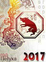гороскоп на 2017 год свинья