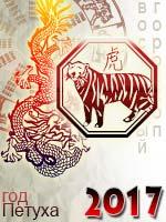 гороскоп на 2017 год тигр