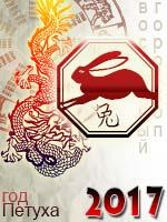 гороскоп на 2017 год кролик