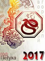 гороскоп на 2017 год змея