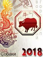 гороскоп на 2018 год бык