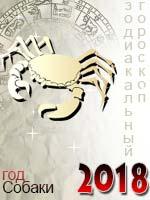 гороскоп на 2018 год рак